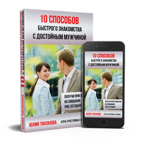 """Книга """"10 способов быстрого знакомства с достойным мужчиной"""""""