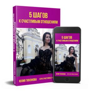 """Книга """"5 шагов к счастливым отношениям"""""""